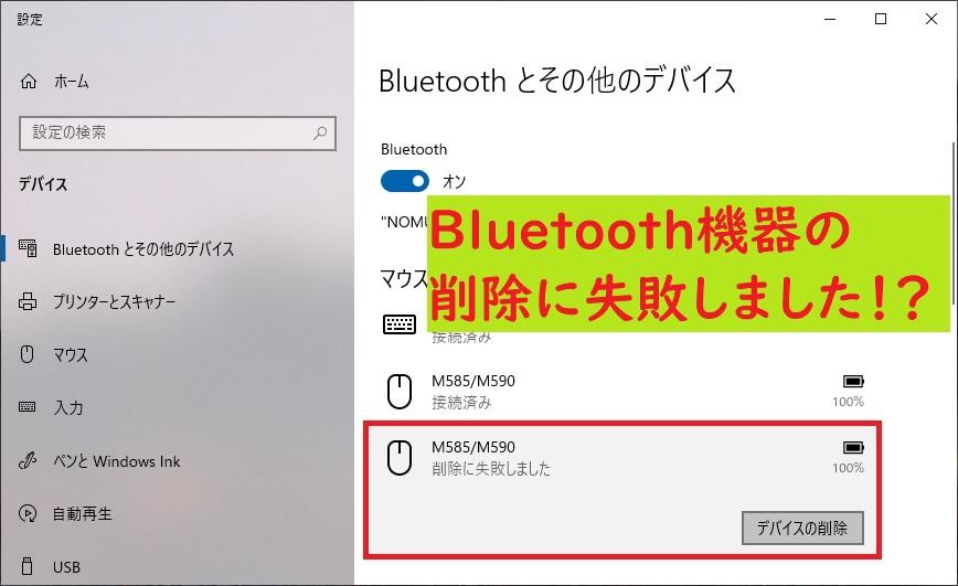 接続 できない bluetooth